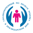 Уполномоченный  по правам ребенка в Краснодарском крае